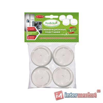Антивибрационные подставки Eco&clean в пакете, белые круглые 4 шт AVS-006